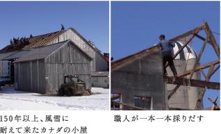 150年以上、風雪に耐えて来たカナダの小屋